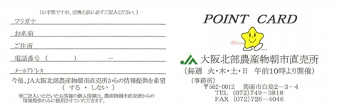 pointcard_omote