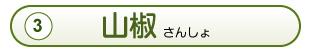 tokusanhin_07