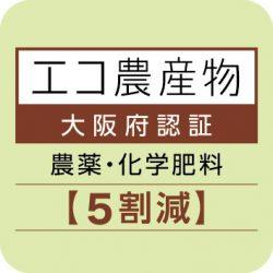 大阪エコ農産物とは