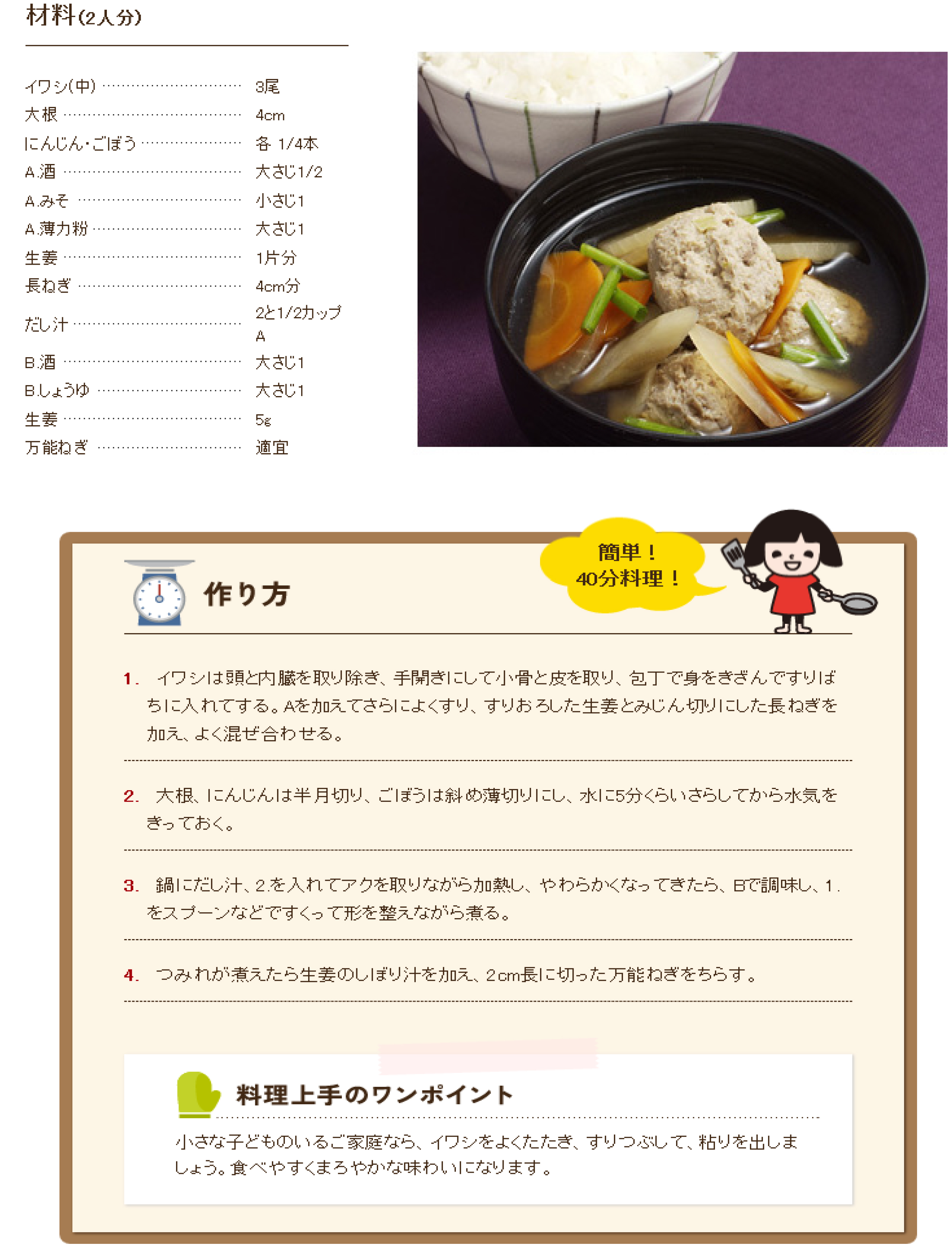 daikon_recipe