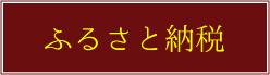 furusatonouzei_banner