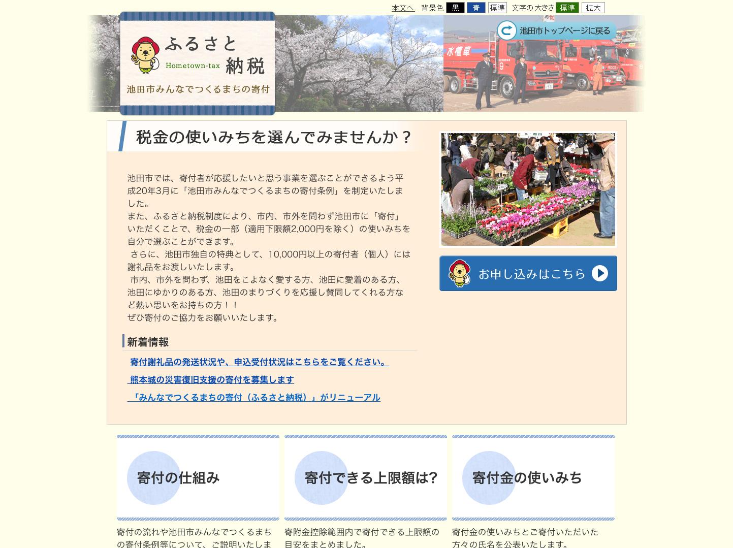 ikeda_city